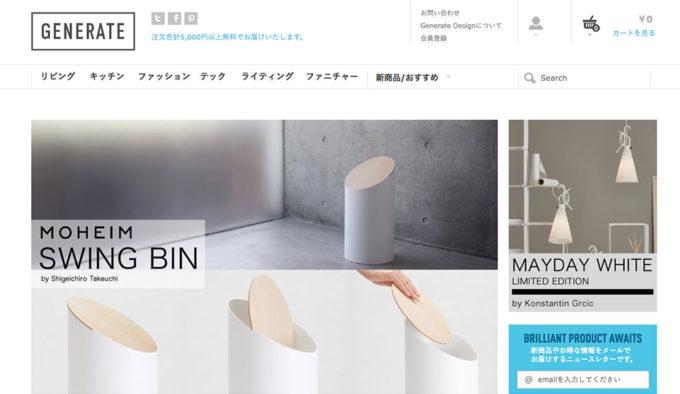 Generate Designイメージ